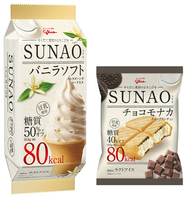 SUNAO バニラソフト、チョコモナカ