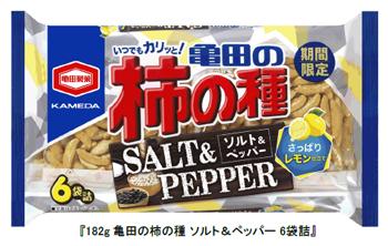 亀田の柿の種 ソルト&ペッパー