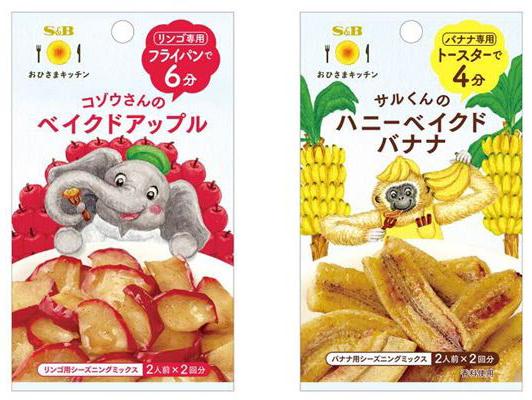 おひさまキッチン ベイクドアップル・ハニーベイクドバナナ