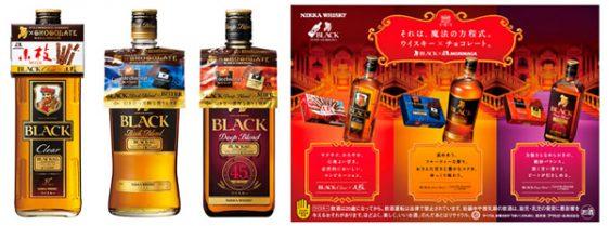 「ブラックニッカ」ブランドと森永チョコがコラボ