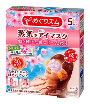 めぐりズム 蒸気でホットアイマスク 幸せ呼ぶ桜の香り