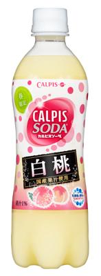 20170119calpis - アサヒ/期間限定「カルピスソーダ 白桃」
