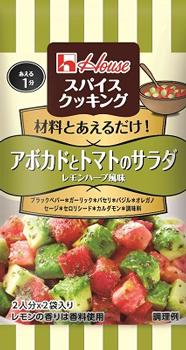 アボカドとトマトのサラダ レモンハーブ風味