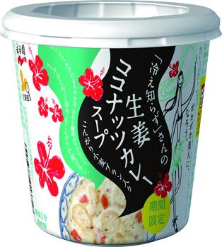 冷え知らずさんの生姜ココナッツカレースープ