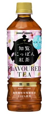 知覧にっぽん紅茶 無糖 京桜の香り