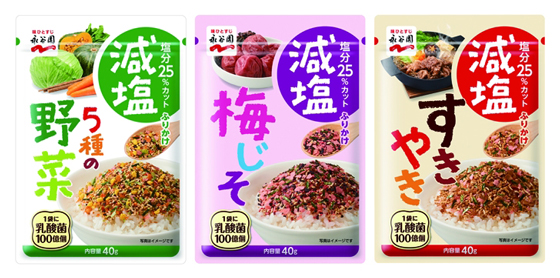減塩ふりかけ 5種の野菜・梅じそ・すきやき