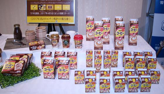 雪印コーヒーシリーズ