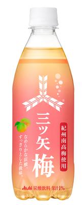 アサヒ/紀州南高梅を使用した炭酸飲料「三ツ矢梅」