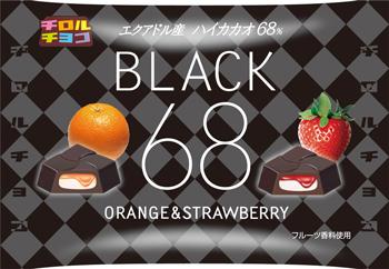 チロルチョコ/ハイカカオチョコとフルーツを組み合わせた「ブラック68」