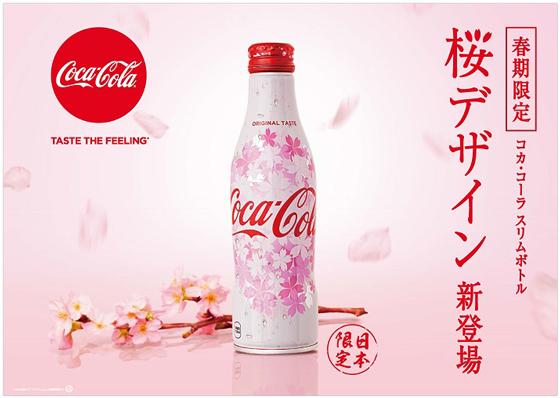 「コカ・コーラ」スリムボトル桜デザイン