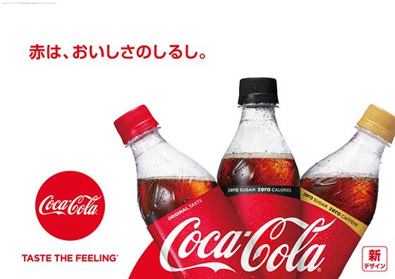 コカ・コーラブランド3品のパッケージを一新
