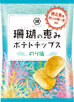 珊瑚の恵み ポテトチップス のり塩