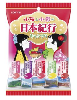 小梅と小彩の日本紀行キャンディ