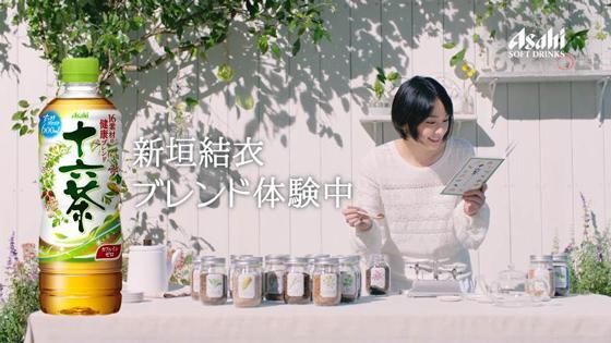 新垣結衣さんを起用した「十六茶」新CM「草原でブレンド」編1