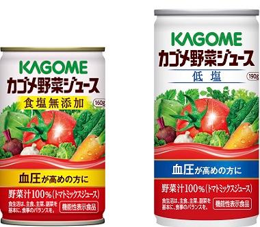 「カゴメ野菜ジュース」缶製品