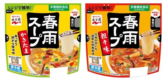 春雨スープ かきたま・担々味