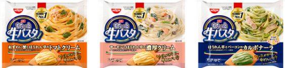 20170207nissinpasta 562x135 - 日清食品冷凍/「もちっと生パスタ 紅ずわい蟹とほうれん草のトマトクリーム」発売