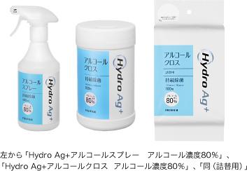 Hydro Ag+ アルコールスプレー・アルコールクロス