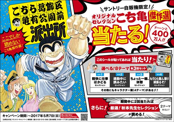 自販機限定オリジナルセレクション「こち亀」傑作選が当たるキャンペーン