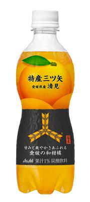 特産三ツ矢 愛媛県産清見