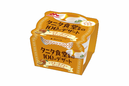 タニタ食堂監修の100kcalデザート レアチーズプリン オレンジソース