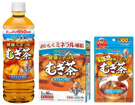 「健康ミネラルむぎ茶」のドリンク、ティーバッグ、インスタント製品