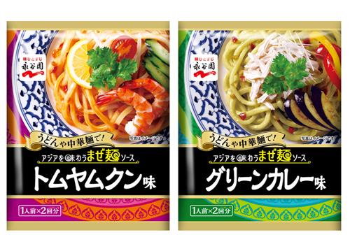 アジアを味わうまぜ麺ソース トムヤムクン味・グリーンカレー味