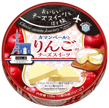 Cheese sweets Journey カマンベールとりんごのチーズスイーツ