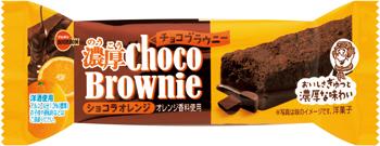 濃厚チョコブラウニー ショコラオレンジ