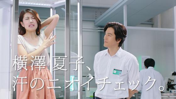 要潤さん、横澤夏子さんを起用した「8×4(エイト・フォー)」新CM2