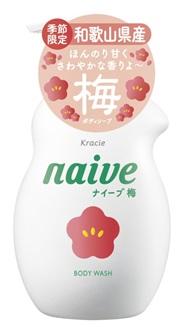 クラシエ/和歌山県産梅の成分を配合「ナイーブ ボディソープ(梅)」