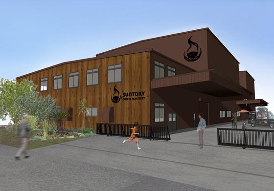 サントリーコーヒーロースタリー海老名工場