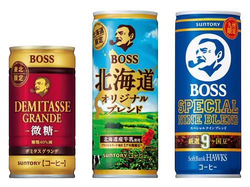 「BOSS」から東北・北海道・九州限定商品