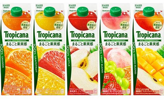 トロピカーナ 100% まるごと果実感