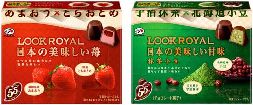 ルックロイヤル 日本の美味しい苺・日本の美味しい甘味 抹茶小豆