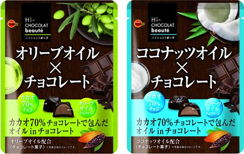 オリーブオイル×チョコレート、ココナッツオイル×チョコレート