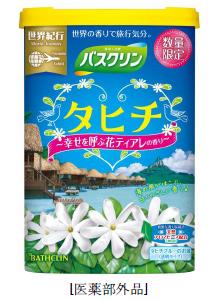 バスクリン 世界紀行 タヒチ 幸せを呼ぶ花ティアレの香り