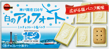 白のアルフォートミニチョコレート塩バニラ