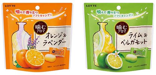 噛むアロマ オレンジ&ラベンダー・ライム&ベルガモット