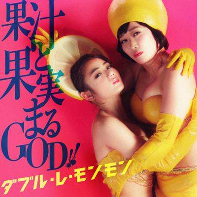 川村エミコさんと片山萌美さんが歌って踊る「-196℃ ストロングゼロ」MV