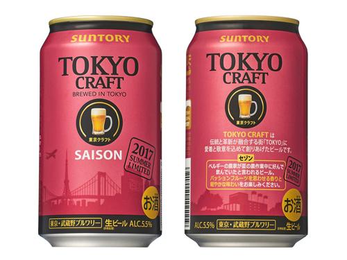 TOKYO CRAFT(東京クラフト)セゾン
