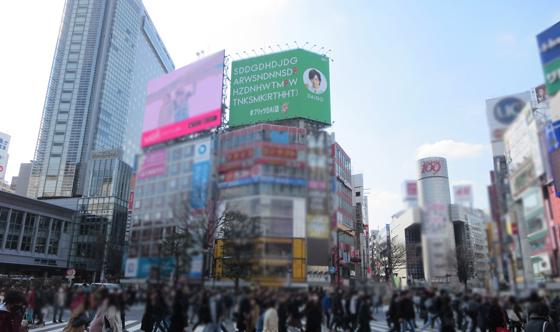 渋谷にDAI語だらけの超難解巨大看板広告も登場