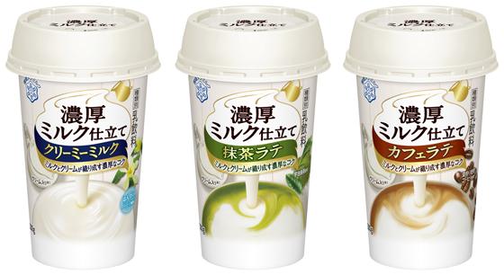 濃厚ミルク仕立て クリーミーミルク・抹茶ラテ・カフェラテ