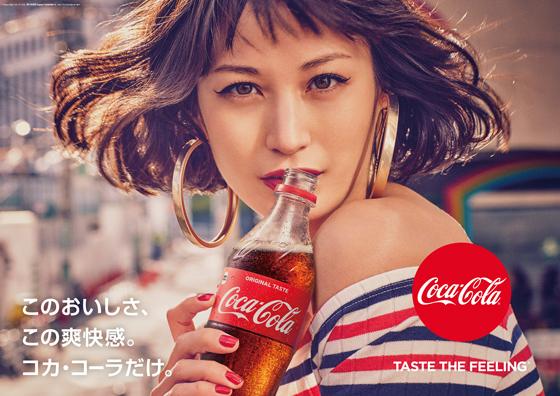 綾瀬はるかさん、満島真之介さん、黒田エイミさん登場「コカ・コーラ」CM