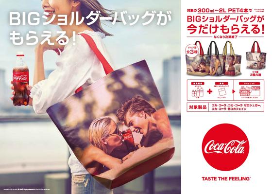 BIGショルダーバッグをプレゼントするキャンペーン