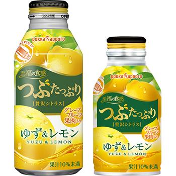 つぶたっぷり贅沢シトラスゆず&レモン