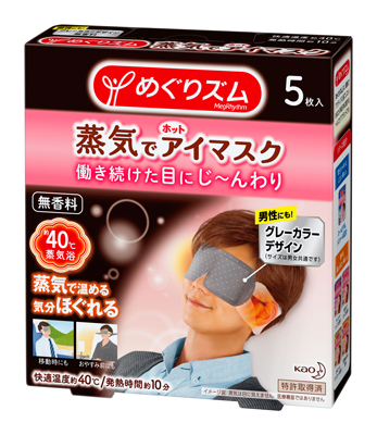 花王/男性にも使いやすい「めぐりズム 蒸気でホットアイマスク」無香料グレーカラーデザイン