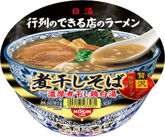 日清食品/「行列のできる店のラーメン 煮干しそば」発売