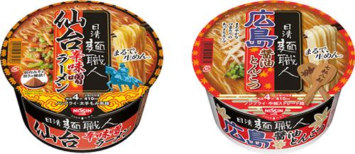 日清食品/ご当地ラーメンシリーズ「麺職人 仙台辛味噌・広島醤油とんこつ」