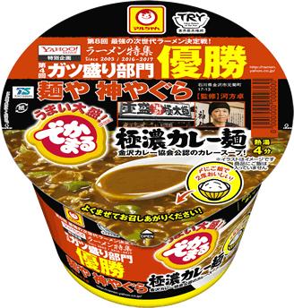 東洋水産/麺や 神やぐらとコラボ「でかまる 極濃カレー麺」